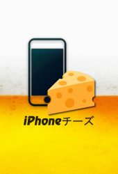iPhoneチーズロゴ壁紙