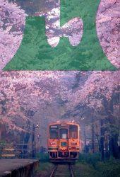 青森県壁紙